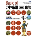 Basic of 沖縄三線 初歩の初歩入門