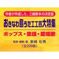 おきなわ島うた工工四大特集 ポップス・童謡・愛唱歌