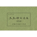 ちんだみ工工四百選集 沖縄の古典と民謡