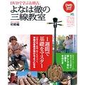 よなは徹の三線教室 初級編(DVD付)