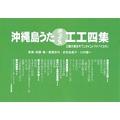 沖縄島うた・ポップス工工四集(緑版)