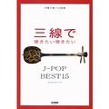 三線で聴きたい弾きたいJ-POP BEST15