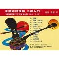 正調琉球民謡 三線入門(CD付)