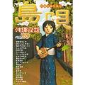 島唄 沖縄民謡ベスト20