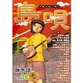 島唄 弾き語りベスト20 Vol.2