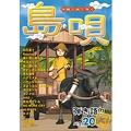 島唄 弾き語りベスト20 Vol.3