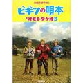沖縄三線で弾く ビギンの唄本-オモトタケオ3