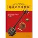 奄美の三線教本(CD付)