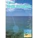 改訂版 楽しい沖縄三線教室