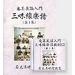 奄美民謡入門 三味線楽譜 第1集(CDセット)