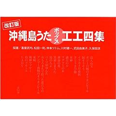 沖縄島うた・ポップス工工四集(改訂版)