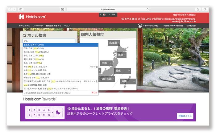 沖縄通にオススメの宿泊予約サイトホテルズドットコム